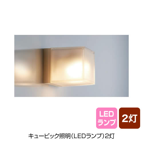 キュービック照明(LEDランプ)2灯