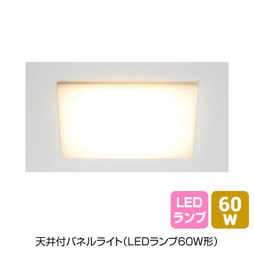 天井付パネルライト(LEDランプ60W形)