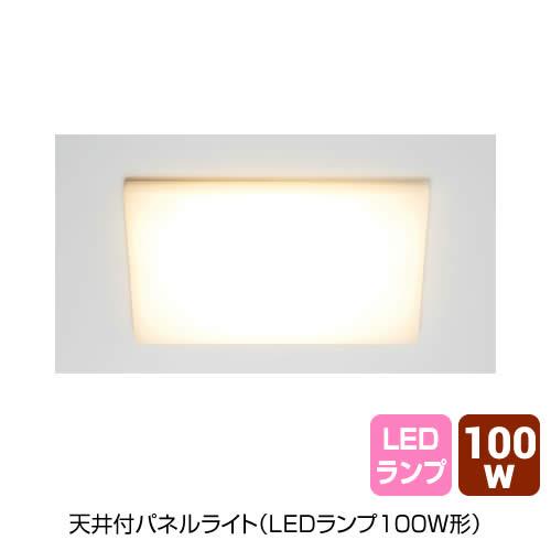 天井付パネルライト(LEDランプ100W形)