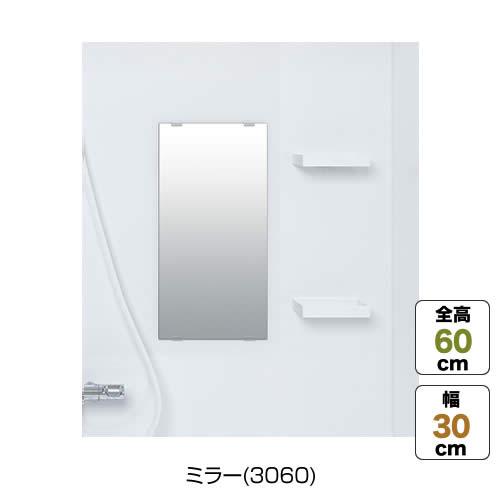 ミラー(3060)