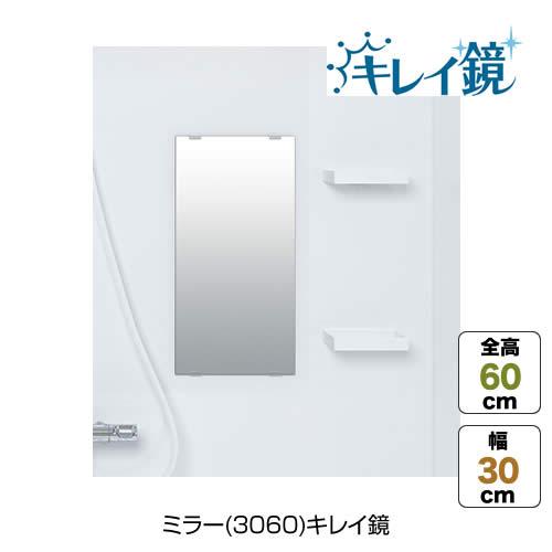 ミラー(3060)キレイ鏡