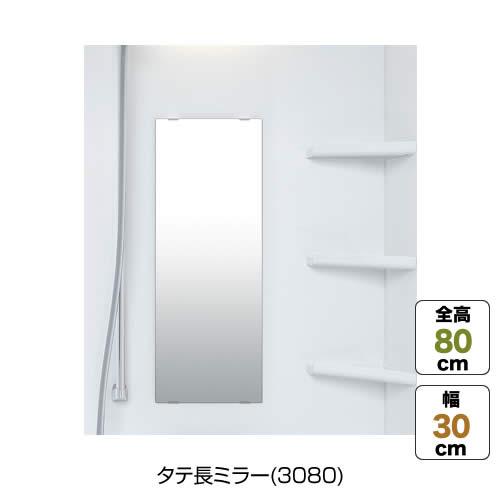 タテ長ミラー(3080)