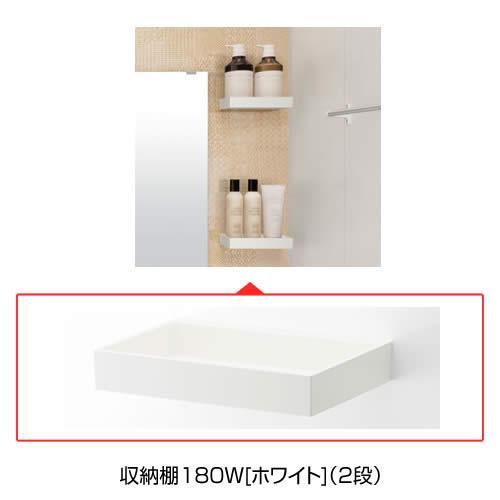 収納棚180W[ホワイト](2段)