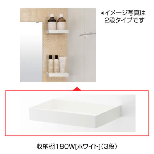 収納棚180W[ホワイト](3段)