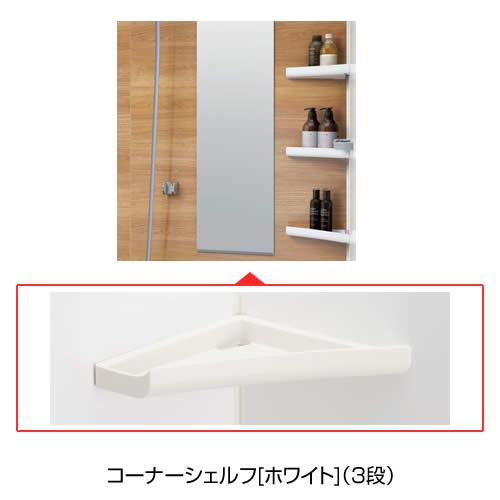 コーナーシェルフ[ホワイト](3段)