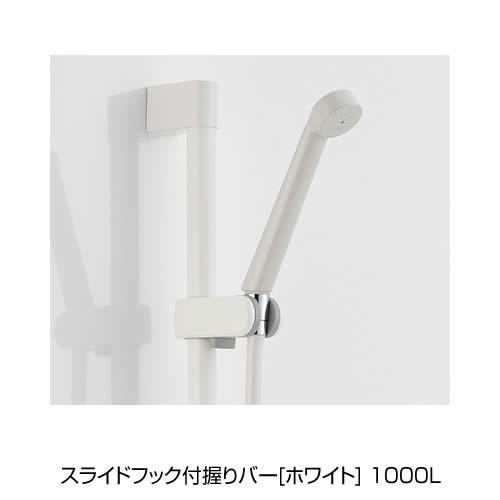 スライドフック付握りバー[ホワイト] 1000L