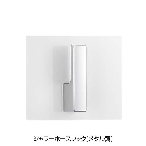 シャワーホースフック[メタル調]