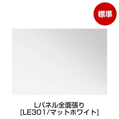 Lパネル全面張り(EB)[LE701/ホワイト]
