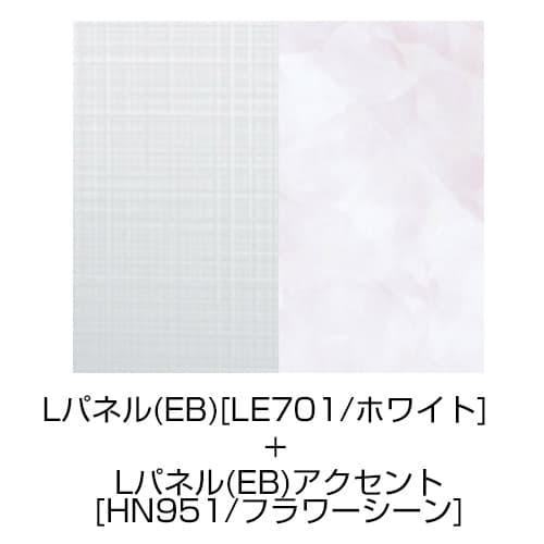 Lパネル(EB)アクセント[LE703/ピンク]+Lパネル(EB)[LE701/ホワイト]