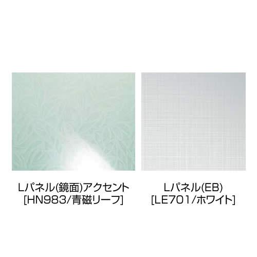 Lパネル(鏡面)アクセント[HN983/青磁リーフ]+Lパネル(EB)[LE701/ホワイト]