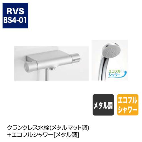 クランクレス水栓(メタルマット調)+エコフルシャワー[メタル調]