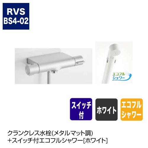 クランクレス水栓(メタルマット調)+スイッチ付エコフルシャワー[ホワイト]