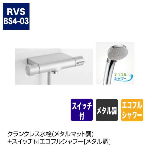 クランクレス水栓(メタルマット調)+スイッチ付エコフルシャワー[メタル調]