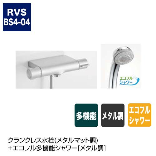 クランクレス水栓(メタルマット調)+エコフル多機能シャワー[メタル調]