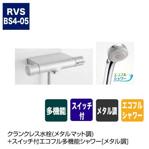 クランクレス水栓(メタルマット調)+スイッチ付エコフル多機能シャワー[メタル調]