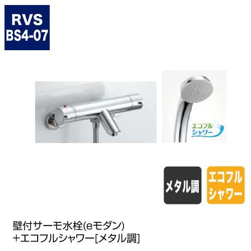 壁付サーモ水栓(eモダン)+エコフルシャワー[メタル調]