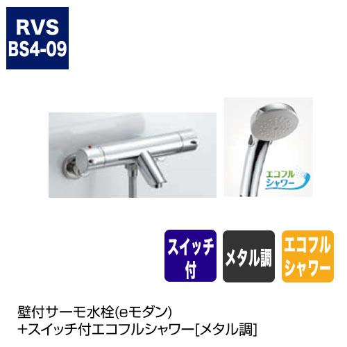 壁付サーモ水栓(eモダン)+スイッチ付エコフルシャワー[メタル調]