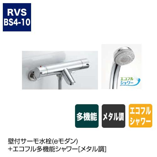 壁付サーモ水栓(eモダン)+エコフル多機能シャワー[メタル調]