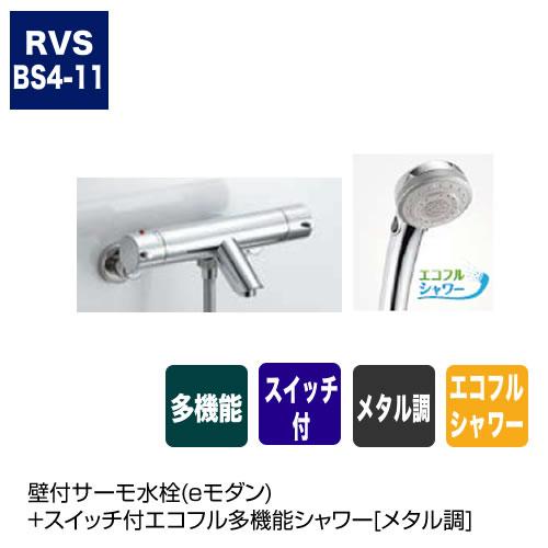 壁付サーモ水栓(eモダン)+スイッチ付エコフル多機能シャワー[メタル調]