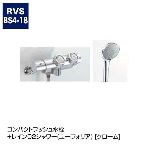コンパクトプッシュ水栓+レインO2シャワー(ユーフォリア) [クローム]