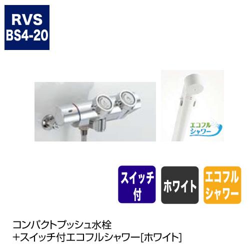 コンパクトプッシュ水栓+スイッチ付エコフルシャワー[ホワイト]