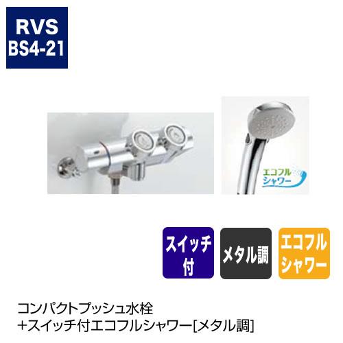 コンパクトプッシュ水栓+スイッチ付エコフルシャワー[メタル調]
