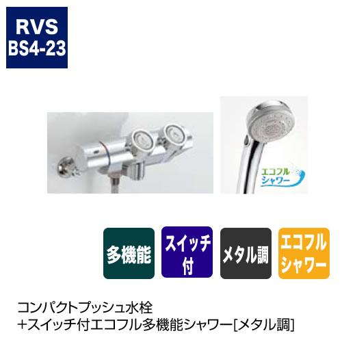 コンパクトプッシュ水栓+スイッチ付エコフル多機能シャワー[メタル調]