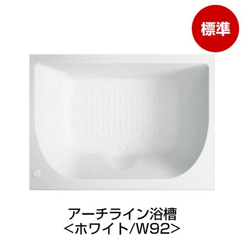 アーチライン浴槽<ホワイト/W92>
