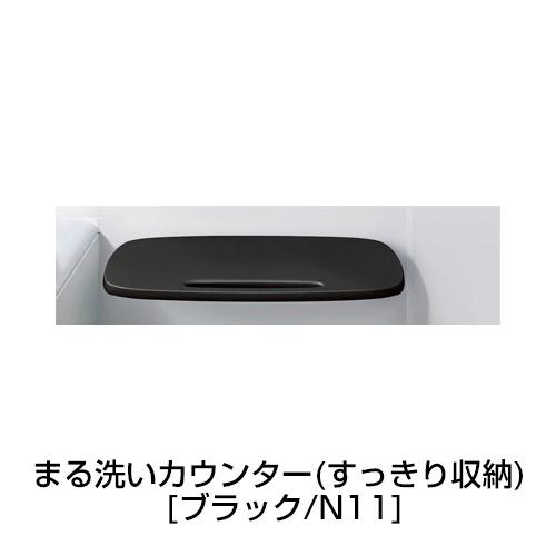 まる洗いカウンター[ブラック/N11]