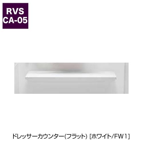 ドレッサーカウンター(フラット) [ホワイト/FW1]