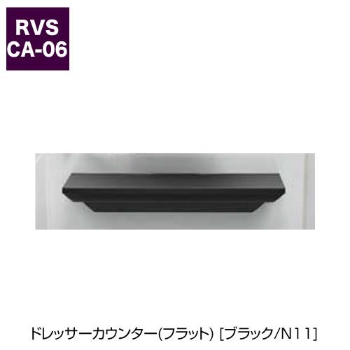 ドレッサーカウンター(フラット) [ブラック/N11]