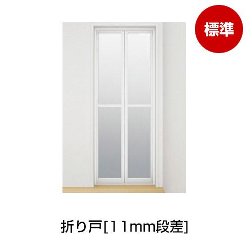 折り戸[11mm段差](800W×2000H)[Sホワイト/WM]