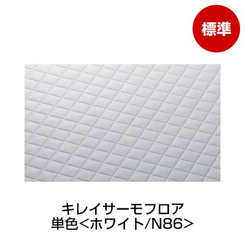 キレイサーモフロア 単色<ホワイト/N86>