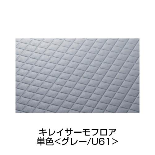 キレイサーモフロア 単色<グレー/U61>