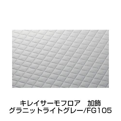 キレイサーモフロア 加飾<グラニットライトグレー/FG105>