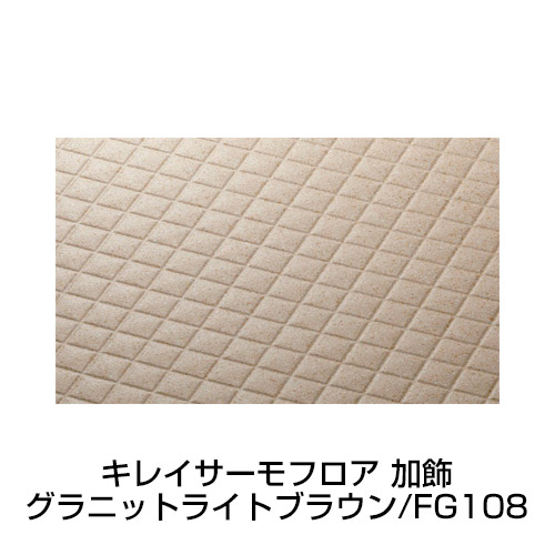 キレイサーモフロア 加飾<グラニットライトブラウン/FG108>