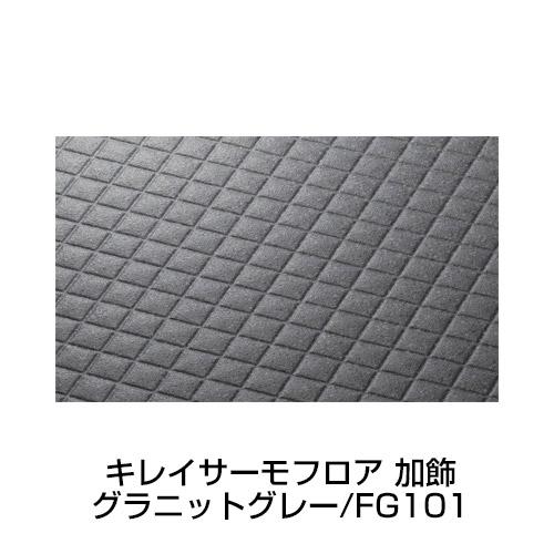 キレイサーモフロア 加飾<グラニットグレー/FG101>