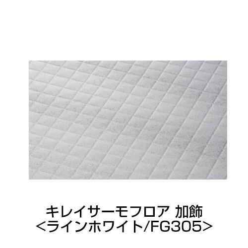 キレイサーモフロア 加飾<ラインホワイト/FG305>