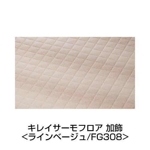 キレイサーモフロア 加飾<ラインベージュ/FG308>