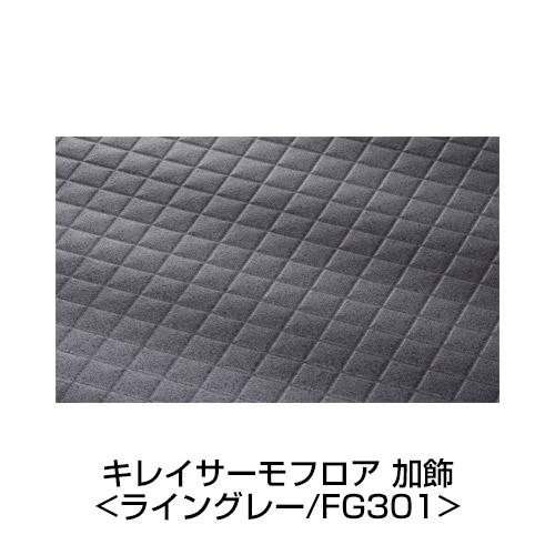 キレイサーモフロア 加飾<ライングレー/FG301>
