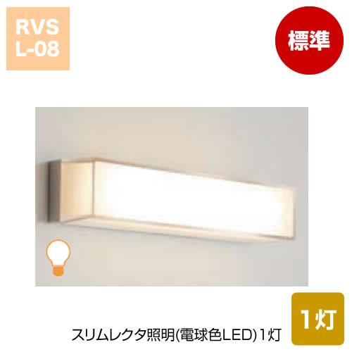 スリムレクタ照明(電球色LED)1灯
