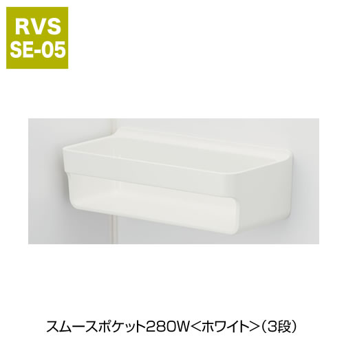 スムースポケット280W<ホワイト>(3段)