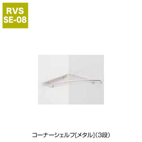 コーナーシェルフ[メタル](3段)