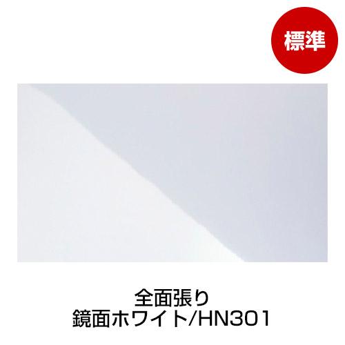Lパネル全面張り(鏡面)[HN301/ホワイト]