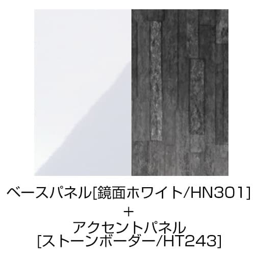 Lパネル(鏡面)アクセント[HN747/組石グレー]+Lパネル(鏡面)[HN301/ホワイト]