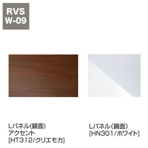 Lパネル(鏡面)アクセント[HT312/クリエモカ]+Lパネル(鏡面)[HN301/ホワイト]