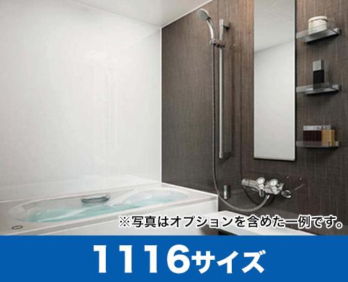 ソレオシリーズKタイプ マンション/戸建用 1116サイズ 費用