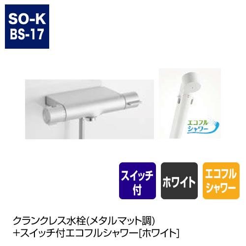 クランクレス水栓(メタルマット調)+スイッチ付エコフルシャワー(ホワイト)