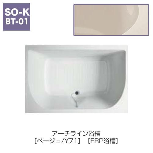 アーチライン浴槽[ベージュ/Y71][FRP浴槽]
