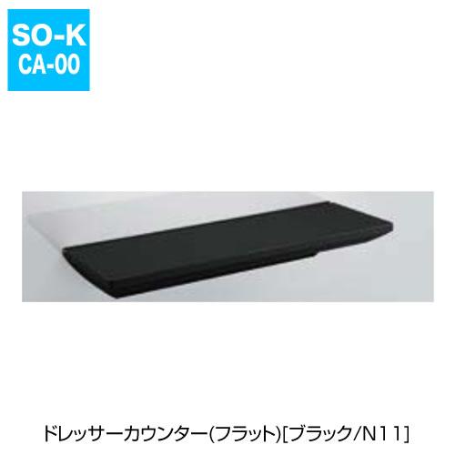 ドレッサーカウンター(フラット)[ブラック/N11]